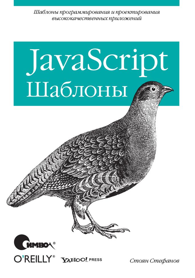 скачать javascript учебник pdf