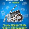 Прибыльный сайт за 7 шагов, Антон Гладченко