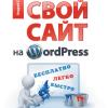 Создаем свой сайт на WordPress: быстро, легко и бесплатно, Андрей Грачев