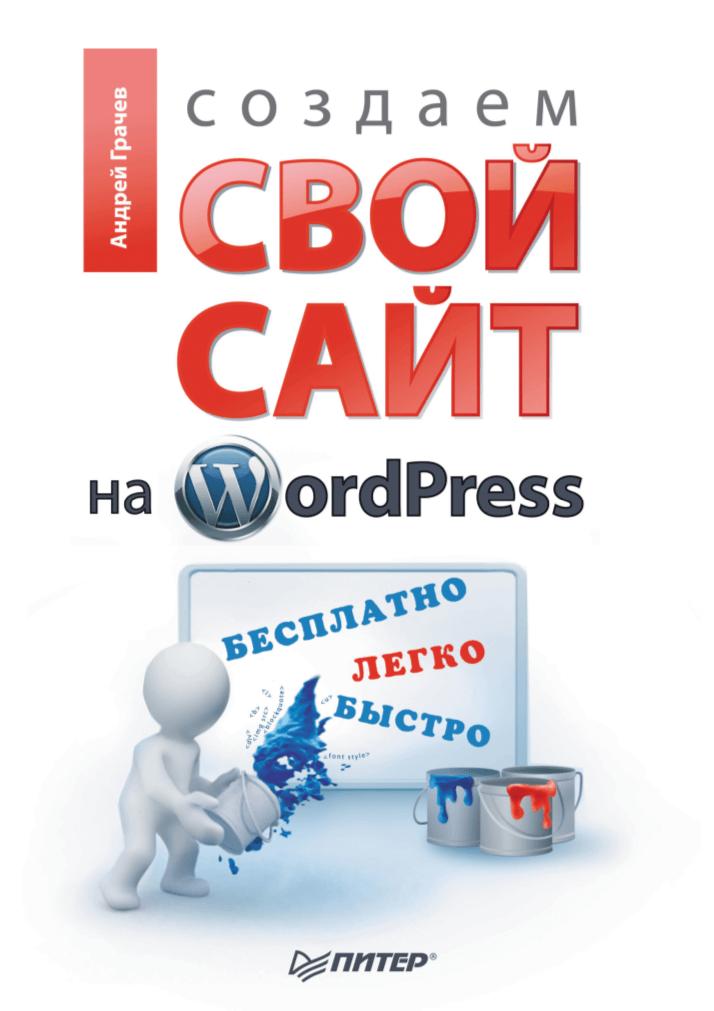 Скачать книгу wordpress для чайников pdf