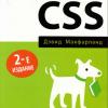 Большая книга CSS. 2-е изд, Макфарланд Д. 2012