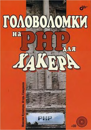 Головоломки на PHP для хакера, PHP, PHP хакер, PHP взлом, PHP книга, Головоломки на PHP для хакера pdf, Головоломки скачать