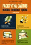 Раскрутка сайтов: основы, секреты, трюки. 5 издание, pdf, скачать, книга