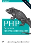 PHP. Рецепты программирования, PHP Рецепты программирования скачать, PHP. Рецепты программирования pdf, PHP программирования, PHP Рецепты