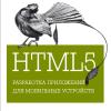 HTML5. Разработка приложений для мобильных устройств