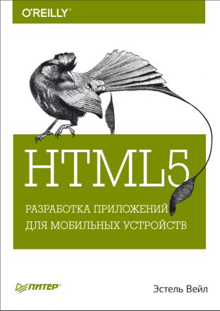 HTML5. Разработка приложений для мобильных устройств, HTML5 API, HTML5 книга, HTML5 что нового, HTML5 как, HTML5 скачать, HTML5 на мобильный