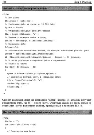 Головоломки на PHP для хакера ст