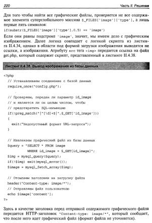 Головоломки на PHP для хакера ст2