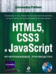 """Дженнифер Нидерст Роббинс """"HTML5, CSS3 и JavaScript. Исчерпывающее руководство"""". 4-ое издание (2014, PDF)"""