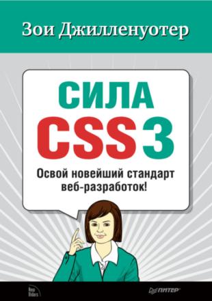 """Джилленуотер Зои """"Сила CSS3. Освой новейший стандарт веб-разработок!"""" (2012, PDF)"""