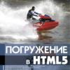 Погружение в HTML5 (2011, PDF)