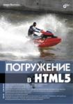 """Пилгрим М. """"Погружение в HTML5"""" (2011, PDF)"""