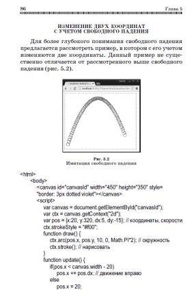 Разработка игр на языке JavaScript 4