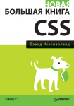 CSS: The Missing Manual Новая большая книга CSS