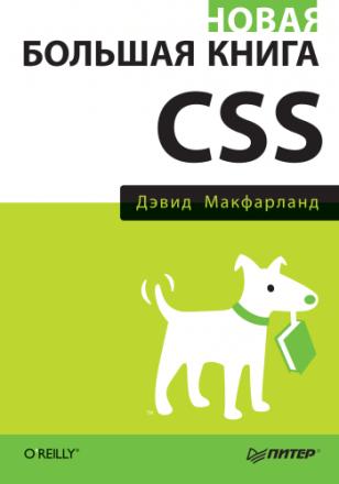 CSS: The Missing Manual Новая большая книга CSS