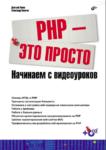 PHP – это просто. Начинаем с видеоуроков
