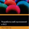 Разработка веб-приложений в Yii 2 + Код PDF 2015
