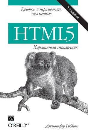 HTML5. Карманный справочник 2015