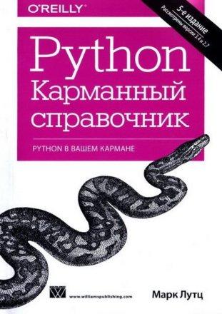 Python Карманный справочник