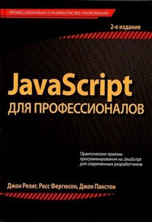 JavaScript для профессионалов 2016