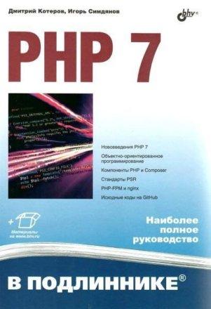 PHP 7. В подлиннике