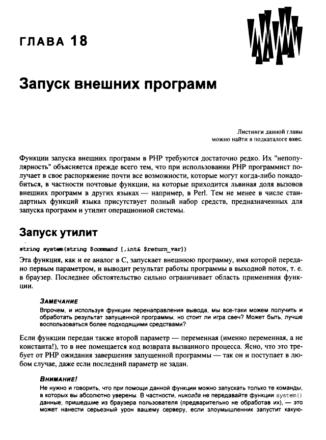 PHP 7 В подлиннике Игорь Симдянов, Дмитрий Котеров PDF 2016