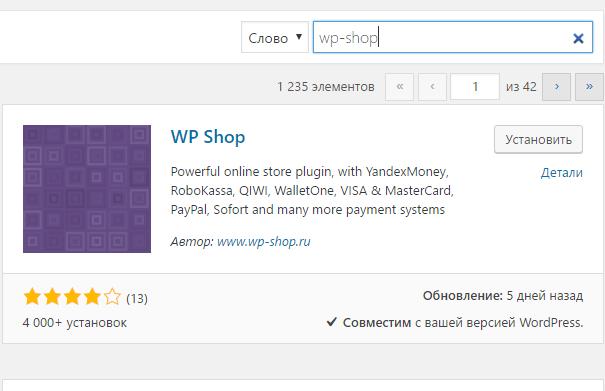wp-shop
