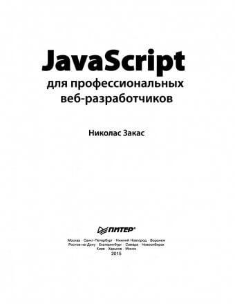 Professional JavaScript for Web Developers JavaScript для профессиональных веб-разработчиков