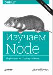 Изучаем Node. Переходим на сторону сервера, Шелли Пауэрс, 2-е издание
