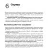 Основы разработки веб-приложений Сэмми Пьюривал