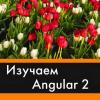 Изучаем Angular 2, Пабло Дилеманpng
