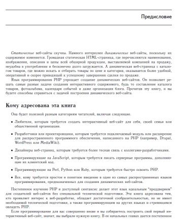 изучаем PHP 7 Девид Скляр Предисловие