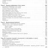 изучаем PHP 7 Девид Скляр Содержание 3