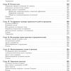 изучаем PHP 7 Девид Скляр Содержание 4