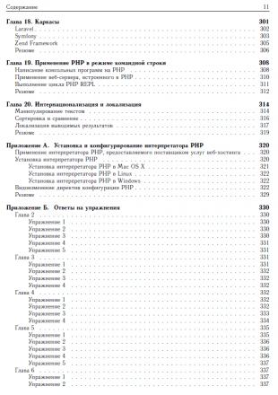 изучаем PHP 7 Девид Скляр Содержание 5