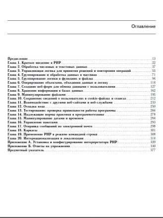 изучаем PHP 7 Девид Скляр оглавление