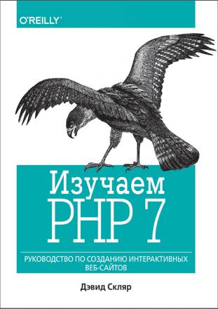 изучаем PHP 7 Девид Скляр