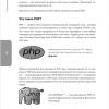 PHP7 для начинающих с пошаговыми инструкциями PDF 2017 оглавления 2