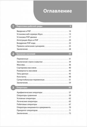 PHP7 для начинающих с пошаговыми инструкциями PDF 2017 оглавления