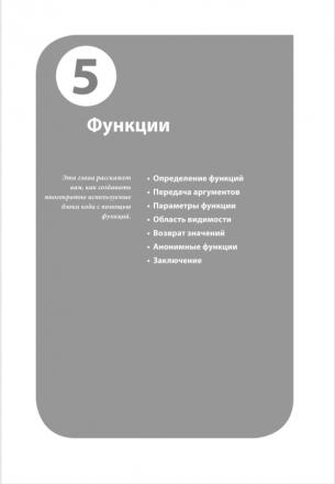 PHP7 для начинающих с пошаговыми инструкциями PDF 2017 оглавления 4