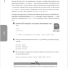 PHP7 для начинающих с пошаговыми инструкциями PDF 2017 оглавления 5