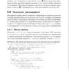 Расширение библиотеки jQuery, Вуд К. PDF, 2014 page 1