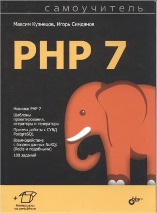 Самоучитель PHP 7, Максим Кузнецов, Игорь Симдянов 2018 PDF