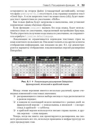 Расширение библиотеки jQuery, Вуд К. PDF, 2014 page 2