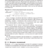 Расширение библиотеки jQuery, Вуд К. PDF, 2014 page 3