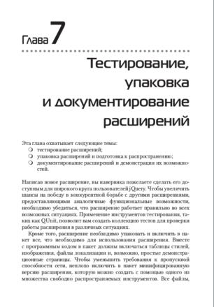 Расширение библиотеки jQuery, Вуд К. PDF, 2014 page 4