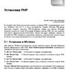 Самоучитель PHP 7, Максим Кузнецов, Игорь Симдянов 2018 PDF page 1