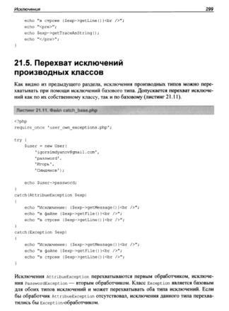 Самоучитель PHP 7, Максим Кузнецов, Игорь Симдянов 2018 PDF page 2