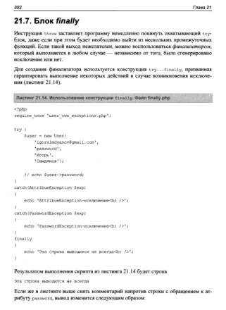 Самоучитель PHP 7, Максим Кузнецов, Игорь Симдянов 2018 PDF page 3