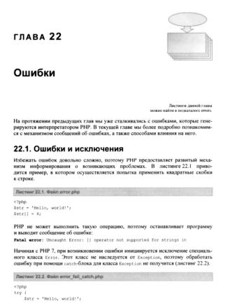 Самоучитель PHP 7, Максим Кузнецов, Игорь Симдянов 2018 PDF page 4